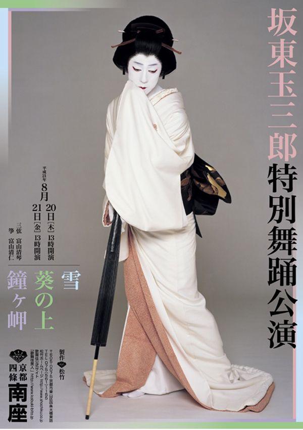 坂東玉三郎特別舞踊公演   京都四條南座   歌舞伎美人(かぶきびと)
