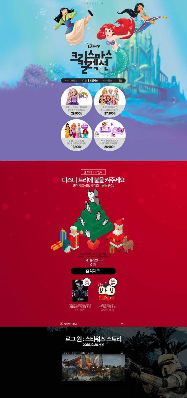 #2016년12월3주차 #11번가 #크리스마스 디즈니컬렉션www.11st.co.kr