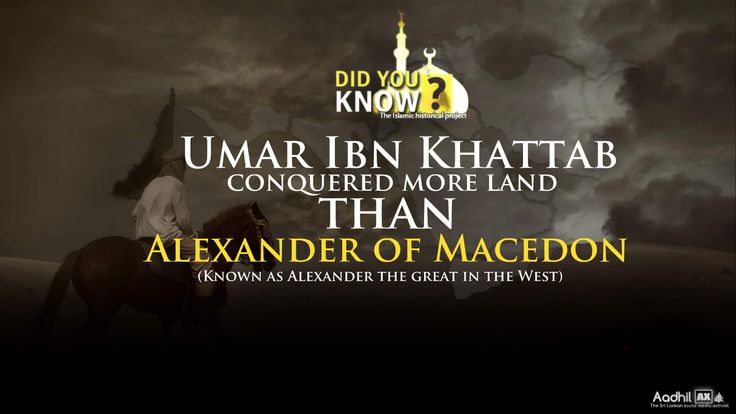 Aadhil AX (Did You Know ?) #Muslim #Islam #History #Sahaba | Alexander of Macedon (a.k.a Alexander the Great) conquered 1.7 million square miles in 15 years. Caliph `Umar ibn al-Khattab (RA) conquered 2.2 million square miles in just 10 years. Since western education systems & entertaiment companies dominate the modern world, the name `Umar (RA) & his accomplishments has been hidden & buried deep in the libraries..