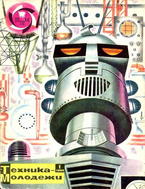 картинка из старого журнала про будущие зарекомендовали себя