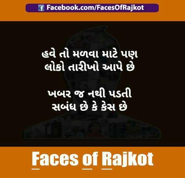 25+ Best Ideas About Gujarati Jokes On Pinterest