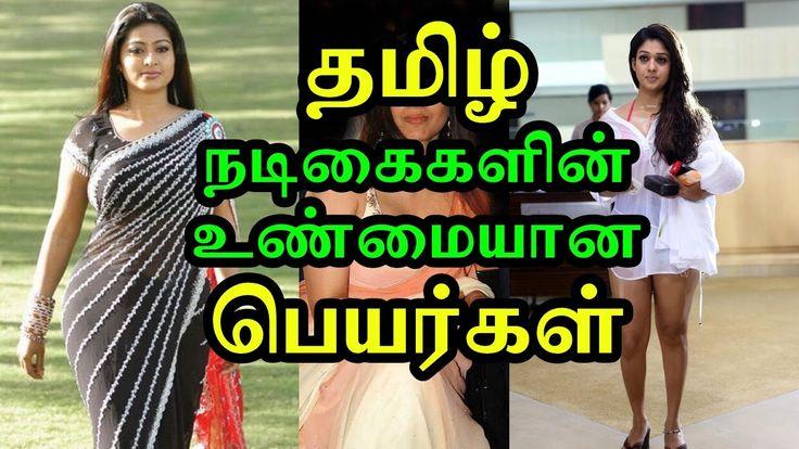 தமிழ் நடிகைகளின் உண்மையான பெயர்கள்   Real Name Of Actress   Tamil Cinema News   Kollywood News  இந்த விடியோ பதிவை உங்கள் நண்பர்களுக்கு பகிருங்கள்..!!! வி�... Check more at http://tamil.swengen.com/%e0%ae%a4%e0%ae%ae%e0%ae%bf%e0%ae%b4%e0%af%8d-%e0%ae%a8%e0%ae%9f%e0%ae%bf%e0%ae%95%e0%af%88%e0%ae%95%e0%ae%b3%e0%ae%bf%e0%ae%a9%e0%af%8d-%e0%ae%89%e0%ae%a3%e0%af%8d%e0%ae%ae%e0%af%88%e0%ae%af%e0%ae%be/