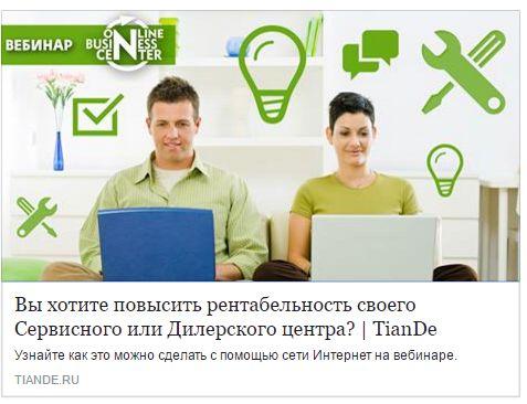 Вебинар Тианде - Вы хотите повысить рентабельность своего Сервисного или дилерского центра?
