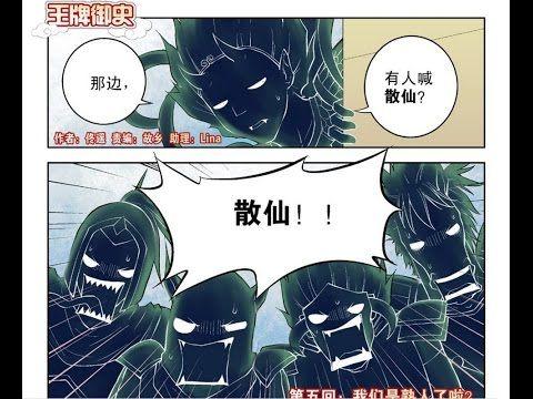 漫画 - 王牌御史 - パート 5