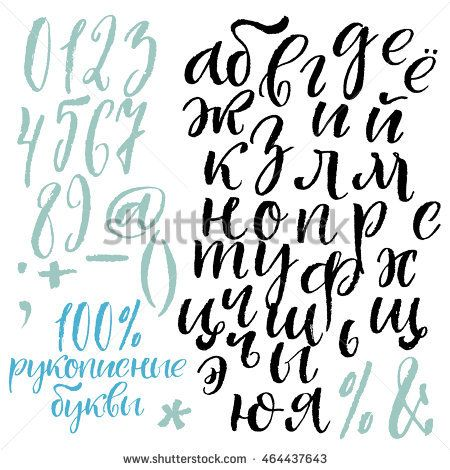 Modern calligraphy cyrillic alphabet. Text in Russian - 100% handwritten letters. Set includes also numbers ans special symbols.