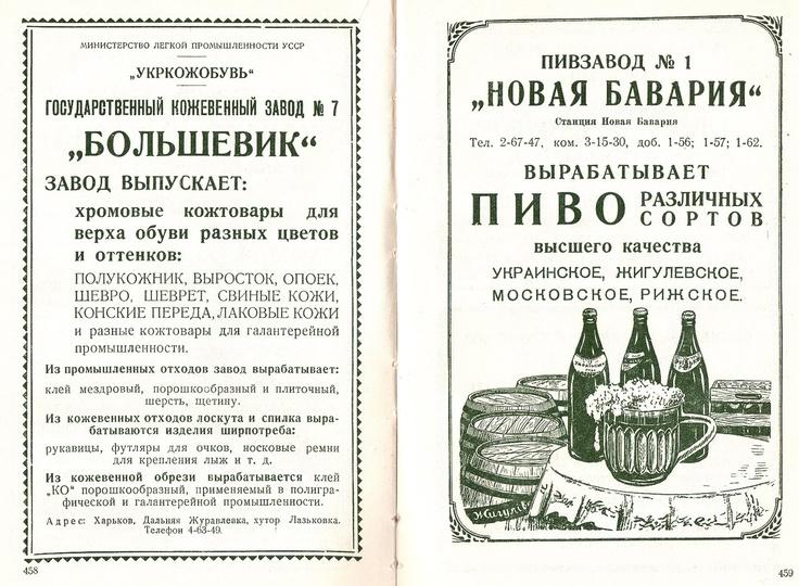 werfer: Харьков. Справочная книга. 1957