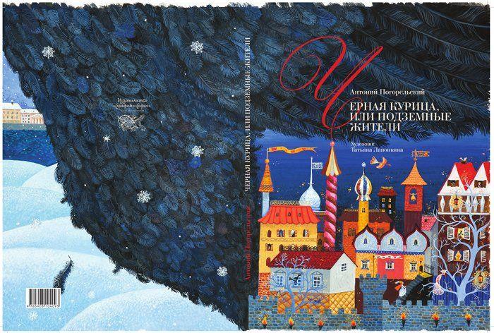 "Tatiana Laponkina illustration for ""Black Hen""."