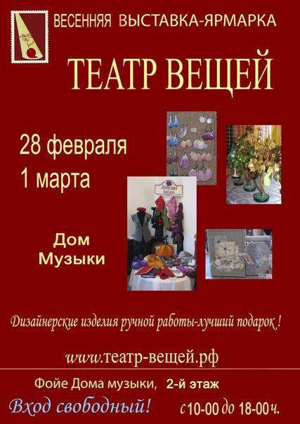 """Весенняя выставка """"Театр вещей"""" 2015 ::"""