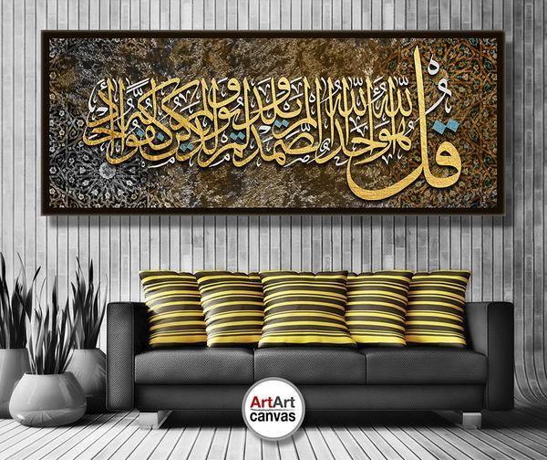 س ور ة الإ خ لا ص Islamic Calligraphy Painting Islamic Art Calligraphy Calligraphy Wall Art