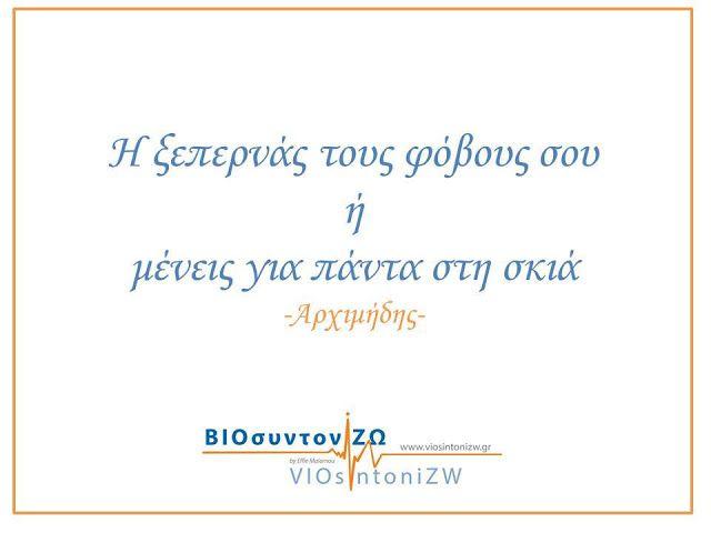 ΒΙΟσυντονίΖΩ - VIOsintoniZW :  Η ξεπερνάς τους φόβους σου ή μένεις για πάντα στη...