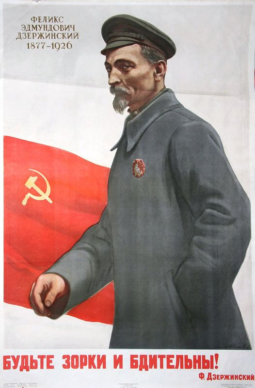 USSR.  Be watchful and vigilant!, 1951