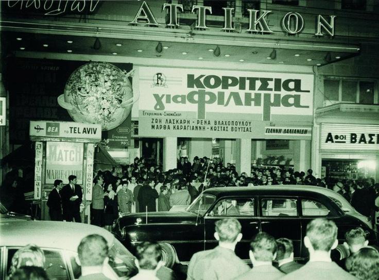 cinema #attikon #athens #greece