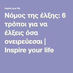 Νόμος της έλξης: 6 τρόποι για να έλξεις όσα ονειρεύεσαι | Inspire your life