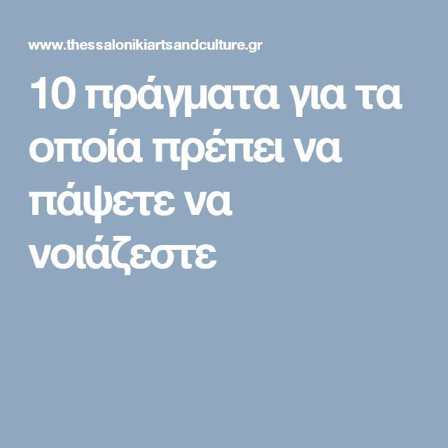 10 πράγματα για τα οποία πρέπει να πάψετε να νοιάζεστε