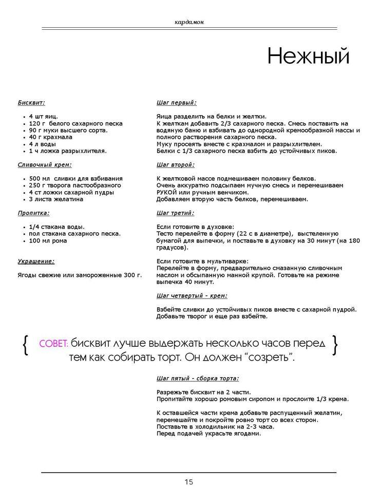 Cardamon  Cardamom includes 10 favorite recipes cake by interior decorator Panteleeva Oksana