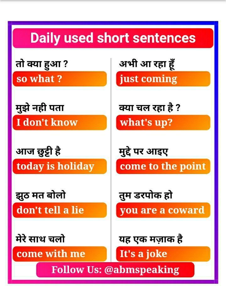 Short Hindi English Daily Used Sentences English Sentences English Vocabulary Words Learning English Speaking Book Translation hindi to english worksheet