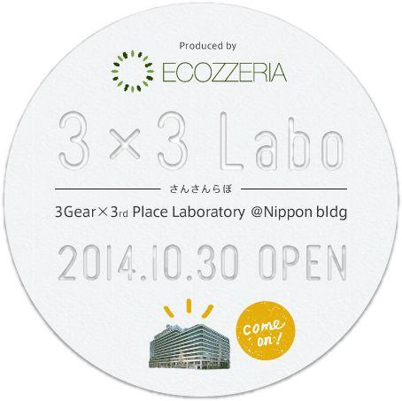 3×3 Labo(さんさんらぼ)- 大手町「日本ビル」登録制オープンスペース -33labo @ nipponbldg-