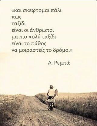 ταξίδι είναι η ζωή...