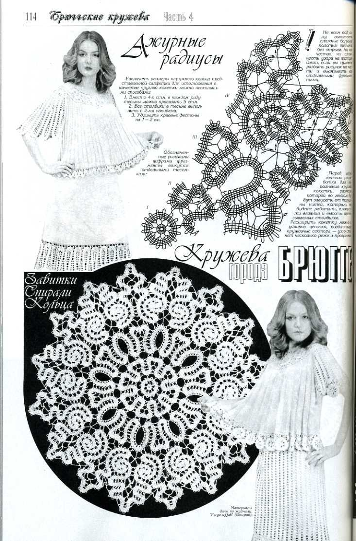 Duplet Special XL Release Brugge Laces 4 Russian crochet patterns