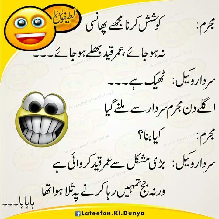 Pin By Salim Khan On Jokes Husband Wife: Pin By Ameena Hayia On Funny