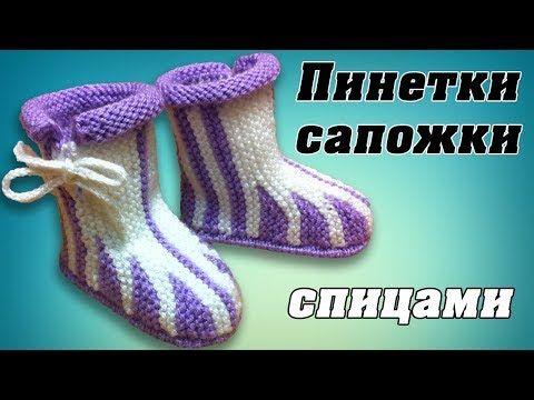 Пинетки - сапожки спицами   Booties boots knitting - YouTube