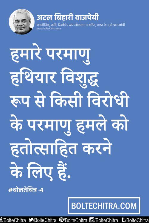 Atal Bihari Vajpayee Quotes in Hindi      Part 4