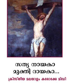 Christian Malayalam Karaoke Midi / Unlimited Malayalam christian divotional song midi file free : SATHYA NAYAKA TOP RATED MALAYALAM CHRISTIAN DEVOTIONAL SONG'S MIDI FREE ONLINE