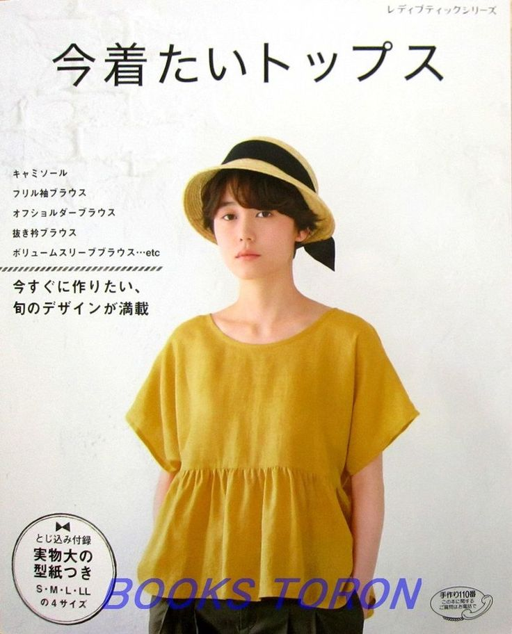 Tops You Want to Wear Now /Japanese Clothes Sewing Pattern Book Brand New!  #Boutique