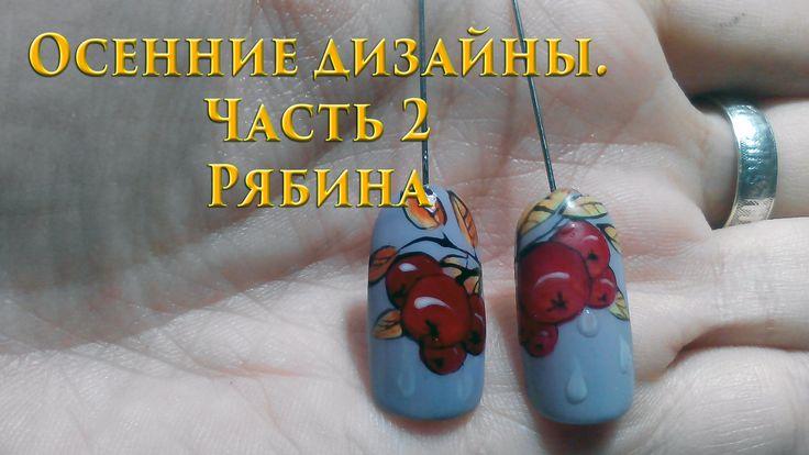 Осенний дизайн ногтей гель лаком.Часть 2. Рябина. Дизайн ногтей гель лак...