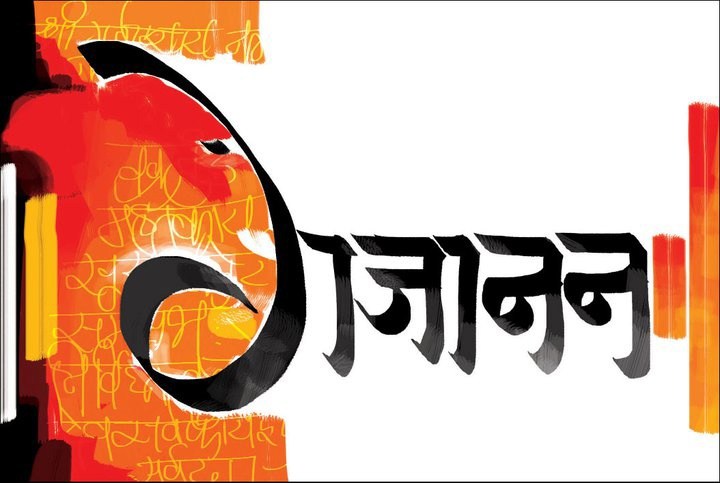 Shree Ganeshay Namah In Hindi Font