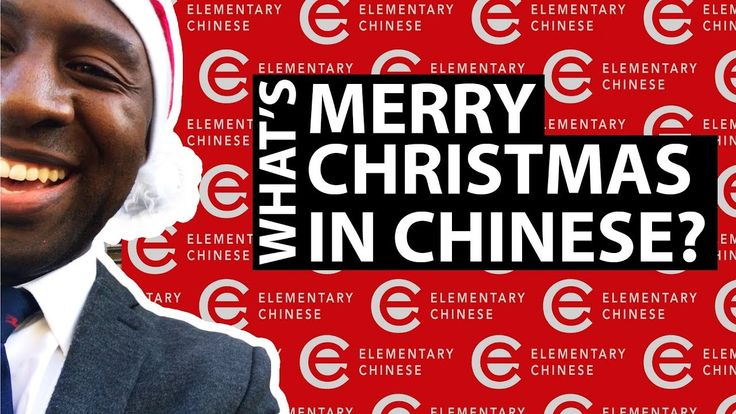 Christmas in Chinese - How To Say Merry Christmas In Chinese And Start A...