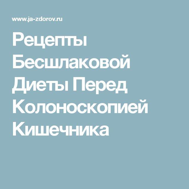 Рецепты Бесшлаковой Диеты Перед Колоноскопией Кишечника