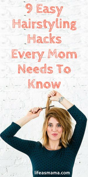 When you're a busy mom, hair tends to be the last thing on your to-do list. While it's true that you can never go wrong with a trusty ponytail or a quick wrestle with a flat iron, there are tons of helpful hair hacks out there that can help you get that mane into shape with minimal effort and next to no time at all, these are just a few!