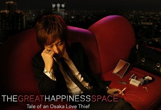 The great happiness space *** documentaire par Jake Clennell - Un des meilleurs documentaires que j'ai vu !