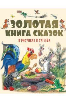Сутеев, Чуковский, Остер, Пляцковский - Золотая книга сказок в рисунках В. Сутеева обложка книги