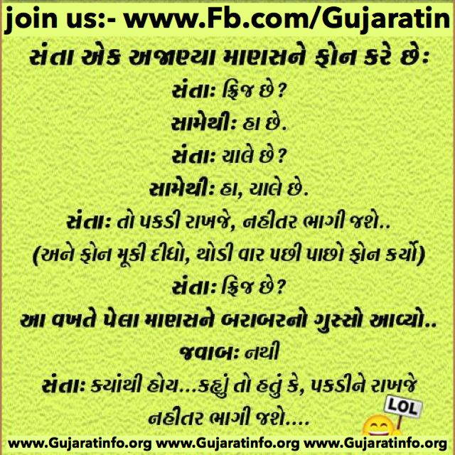 Gujarati jokes..