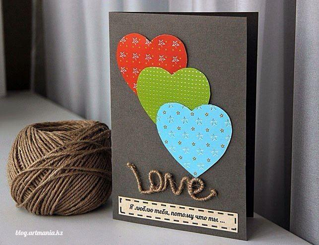 Как сделать открытку своими руками маме на 14 февраля, днем