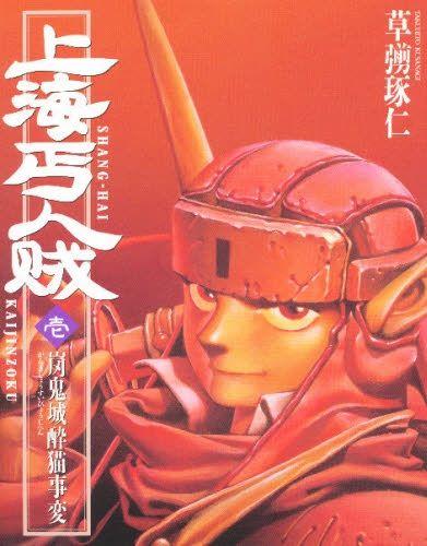 Shanghai Kaijinzoku vo ( TAKUHITO Kusanagi TAKUHITO Kusanagi ) 上海丐人賊 - - Manga…