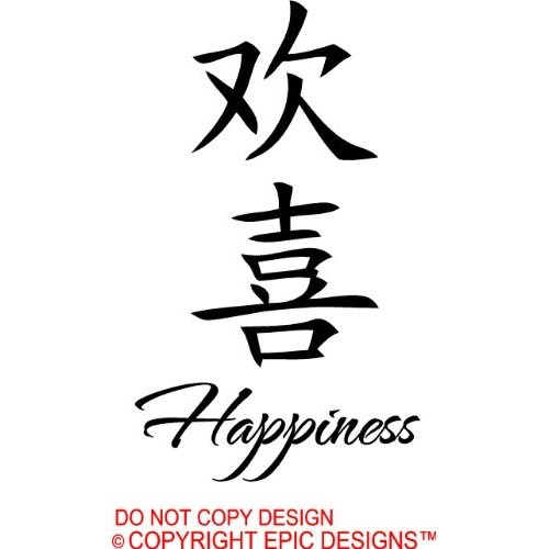 Amazon.com: Chinese word lettering meaning Happiness. Asian wall art cute wall art wall sayings: Home & Kitchen