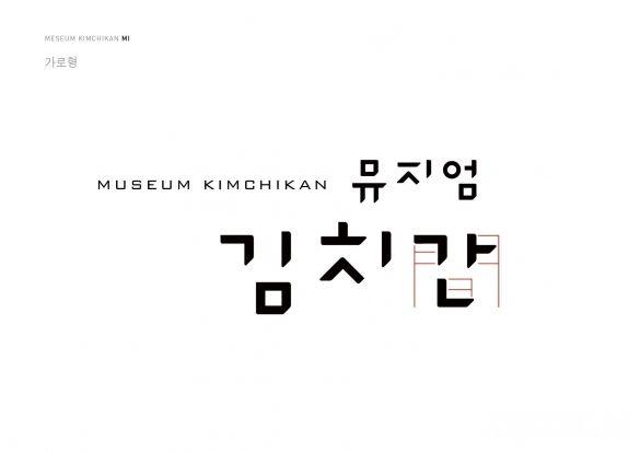 월간 디자인 : [아이덴티티 부문 수상작] 뮤지엄김치간(間)   매거진   DESIGN