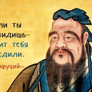 Конфуций: Мудрые цитаты …