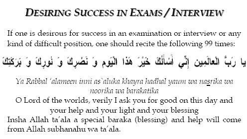 Dua for Exam.