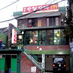 행운 - 163-8 Hyehwa-dong, Jongno-gu, Seoul / 서울 종로구 혜화동 163-8