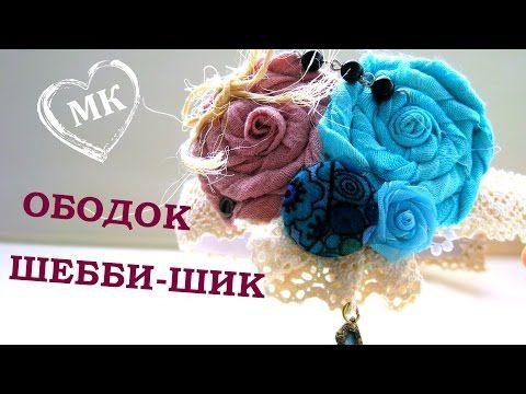 Как сделать ободок своими руками в стиле ШЕББИ ШИК. Цветы из ткани, мк крученой розы. - YouTube