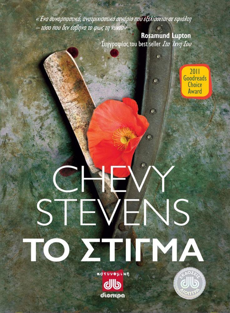 ΤΟ ΣΤΙΓΜΑ - CHEVY STEVENS