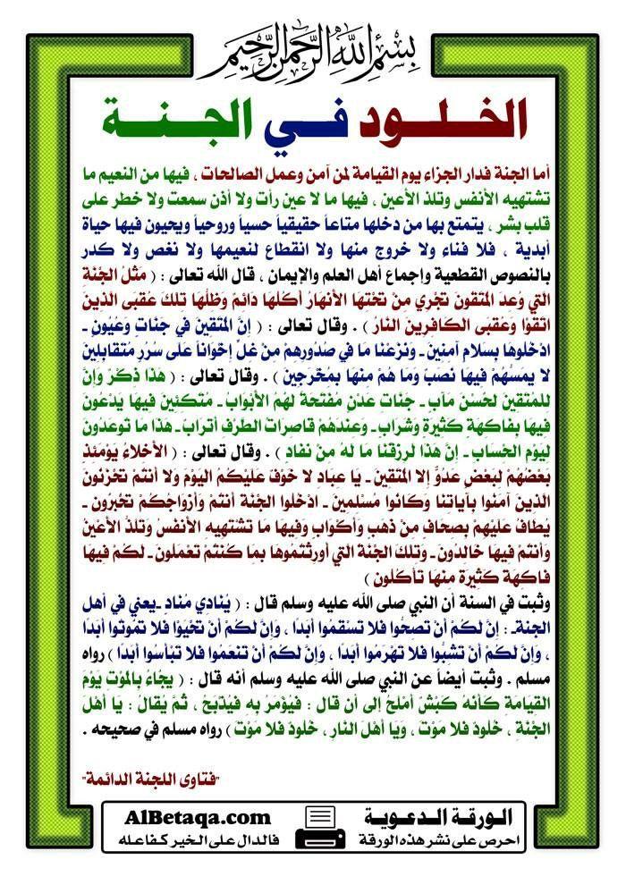 Desertrose الخلود في الجنة Islam Facts Quotes Quran Tafseer