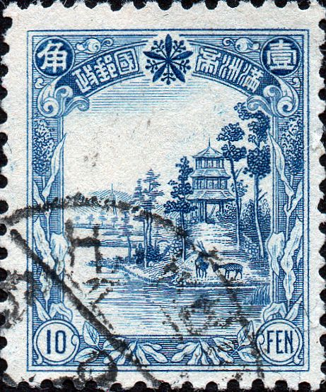 1934-1937. Stamps of Manchukuo, the Japanese puppet state established in North East China.     Top left: 6 Fen of 1934 with Liaoyang Pagoda. Top right: 10 fen of 1936 depicting the grounds of the Chengte Palace. Lower left: 12 Fen of 1937 showing the Peiling Mausoleum in Mukden (Shenyang). Lower right: 30 Fen of 1934 potraying Pu Yi; former and last emperor of China, president and later emperor of Manchukuo.