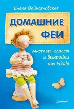 Елена Войнатовская, больше известная как Nkale,– кукольный мастер из Челябинска. Ее авторский блог www.nkale.ru – настоящий клуб для всех любителей текстильной куклы. А еще в каждой ее игрушке есть сердце! Фея Доброе Утро – такая улыбчивая и доверчивая – предложит вам с утра чашечку кофе, прогонит остатки сна. В своей смешной пижамке и с бигуди в непослушных волосах она сделает добрым даже самое хмурое утро! А Фейка-Швейка – заветная мечта любой рукодельницы, неугомонное создание и…