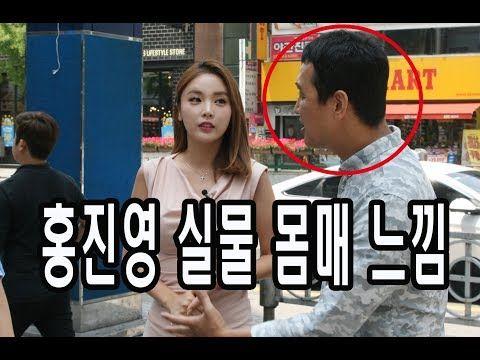 cool  엄지척 가수 홍진영의 몸매를 실제로 본 팬들의 어마어마한 반응!!