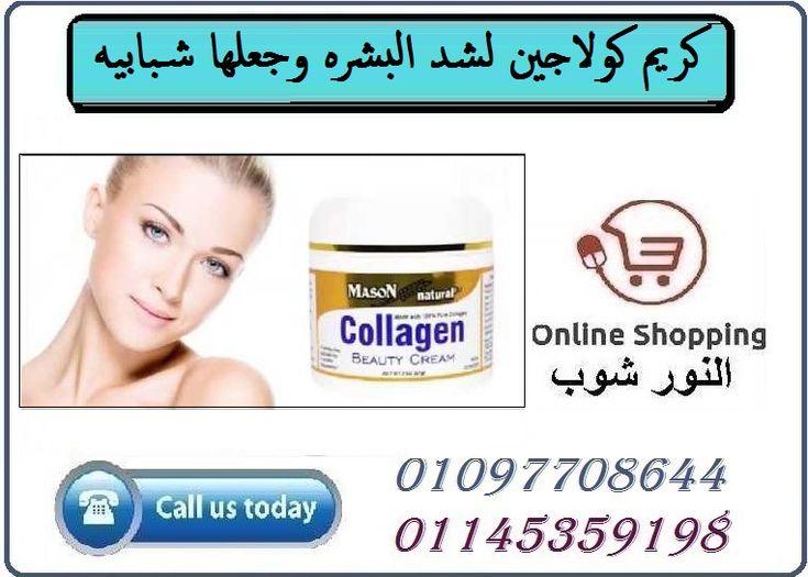كريم كولاجين لشد البشره وجعلها شبابيه Beauty Shop Beauty Cream Collagen